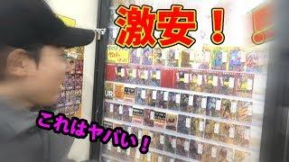 SDBH  カードが安すぎる!超特価品を発見!! 超ドラゴンボールヒーローズ