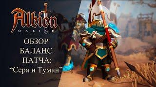 Albion online : ОБЗОР БАЛАНС ПАТЧА