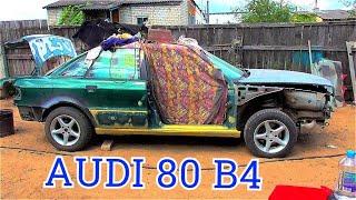 Восстановление АУДИ 80 В4 - 1 серия