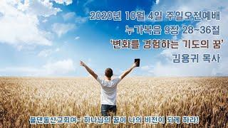 물댄동산교회_주일예배_2020년 10월 4일