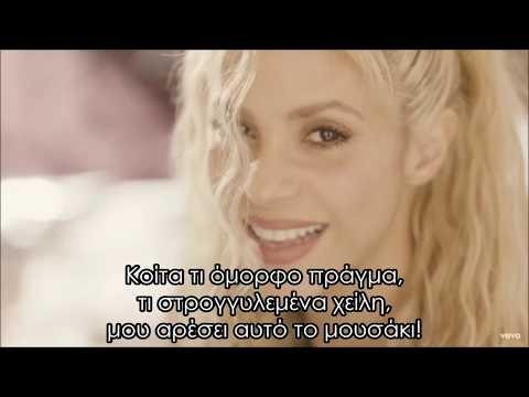 Shakira  Me Enamore Greek Lyrics