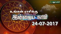 Today astrology இன்றைய ராசி பலன் 24-07-2017 Today astrology in Tamil Show Online