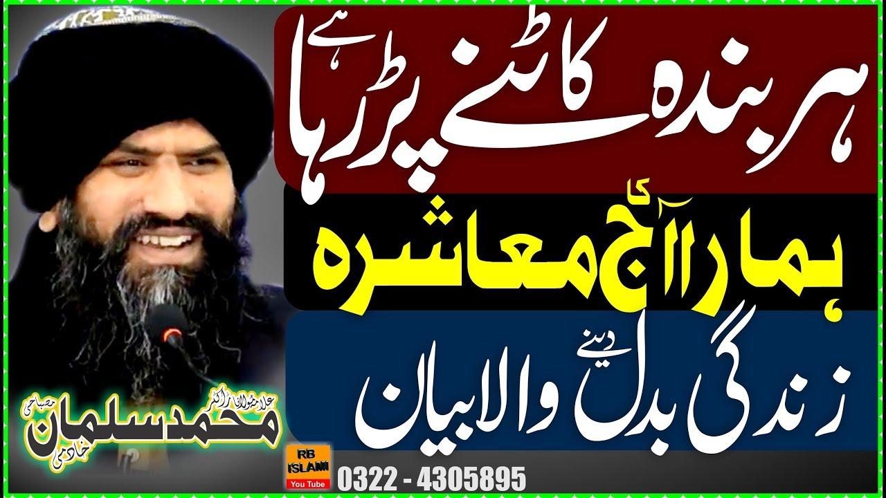 Zindagi Badalne Wala Bayan | Heart Touching Bayan By Dr Suleman Misbahi 2020 |New Bayan Punjabi Urdu