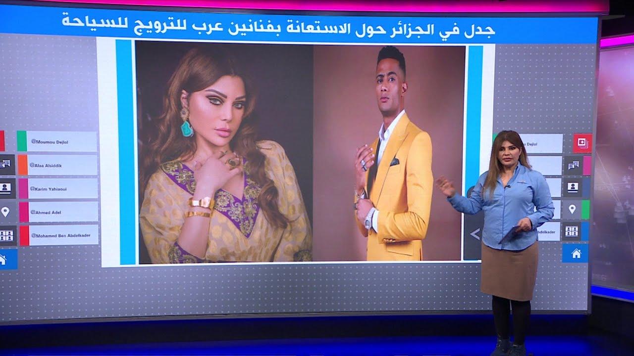 لماذا يرفض جزائريون الاستعانة بمحمد رمضان وهيفاء وهبي للترويج للسياحة؟