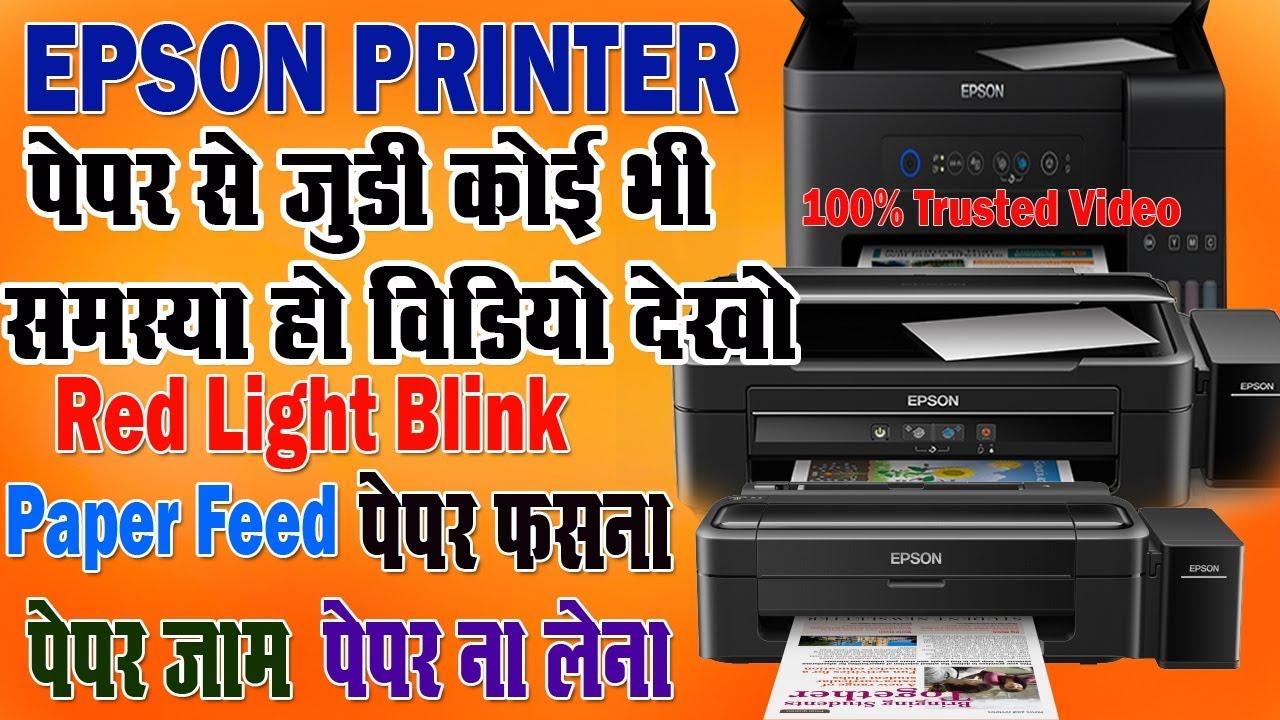 Red Light Blink L220,L380,Paper Feed Problem Solve 100%
