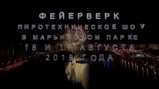 Пиротехническое шоу РосТех 18 и 19 августа 2018 года.