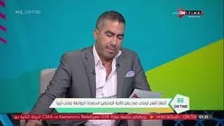 BE ONTime - الجهاز الفني لمنتخب مصر يعلن قائمة المحترفين استعدادا لمواجهة منتخب ليبيا