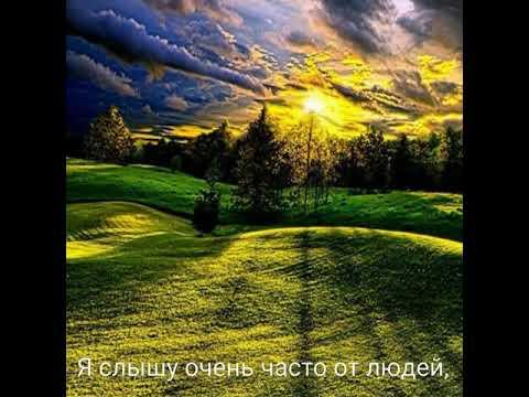 """""""Я слышу очень часто от людей, что Бога нет..."""",  стихотворение."""