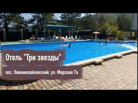 Отель три звезды | 3 минуты до Черного моря | Пляж пос. Новомихайловский | Блог Андрей Артемов