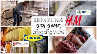 Покупки для дома ИКЕА H M Василёк Фикс Прайс Shopping VLOG
