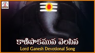 Kanipakamuna Velasina Superhit Folk Song | Lord Ganesh Telugu Devotional Songs