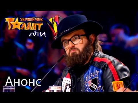Грандиозный новый сезон Україна має талант Діти! – Україна має талант Діти 2. Смотрите с 4 марта