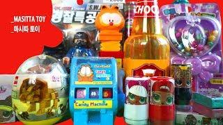 다양한 장난감, 경찰특공대, 가필드 펀치, 캔디머신, 찐득이,요술봉,닭,LOL 도장,동물조립