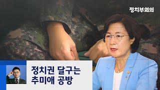 """정치권 달구는 추미애 공방…아들 측 """"당직병 증언 허위"""" / JTBC 정치부회의"""