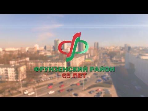 Фрунзенский район. 65 лет
