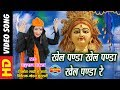 KHEL PANDA KHEL PANDA RE - खेल पंडा खेल पंडा रे - SHAHNAZ AKHTAR 07089042601| Video Song
