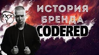 ИСТОРИЯ БРЕНДА CODERED