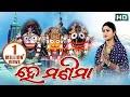 HEY MANIMA ହେ ମଣିମା Namita Agrawal SARTHAK MUSIC