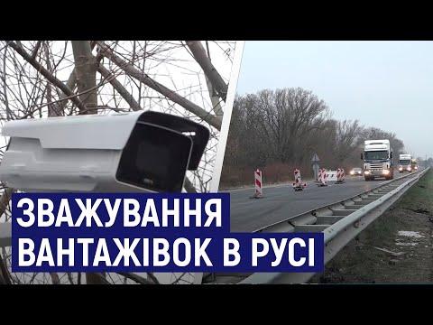 Суспільне Житомир: На Житомирщині збираються запустити комплекс, який зважуватиме вантажівки в русі