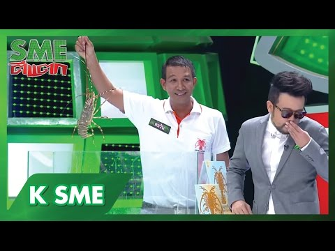 SME ตีแตก [2014] : ธุรกิจที่ 11 ร้านอาหารทะเล มหาสมุทรซีฟู๊ด
