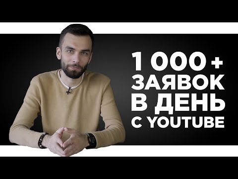 As advertising on YouTube brings us 1000+ applications every day