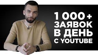 Как Реклама на Ютубе Приносит Нам 1000+ Заявок Каждый День