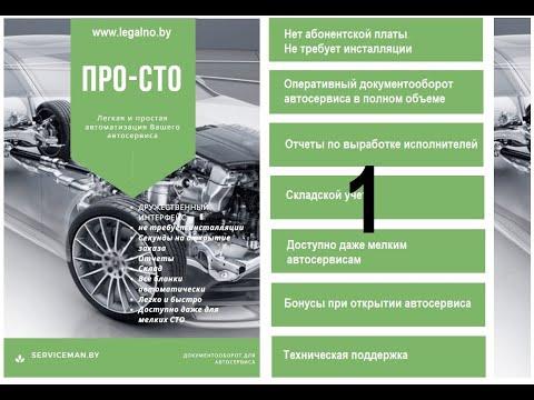 ПРО-СТО/ настройка программы