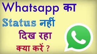 ... | how to fix whatsapp status not showing kya aapako bhi kisi ka w...