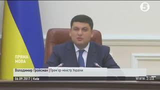 Гройсман: У 2020 році Україна повністю забезпечить себе власним газом
