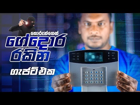 Home Security Alarm System in Sri lanka