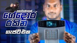 Home Security Alarm System in Sri lanka