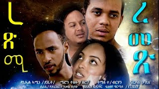 Eritrean full film rexmi remex (ረጽሚ ረመጽ) ON KANARY ENTERTAINMENT.