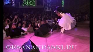 Оксана Ковалевская - Весна в сердце