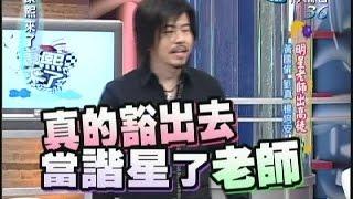 2008.01.07康熙來了完整版 明星老師出高徒-黃國倫、劉真、楊培安、LuLu