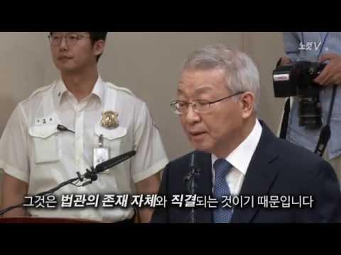 """양승태 대법원장 """"현직판사 뇌물 사건, 국민께 사과"""