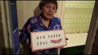 Отзыв о реставрации ванны жидким акрилом FINNACRYL
