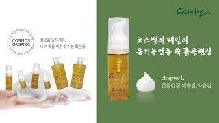 Chapter1_ 제형감,사용감_ 코스밸리 패밀리 유기…