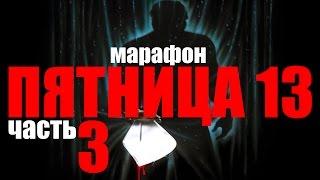 [MOVIE UP SHOW]-Пятница 13-е Часть 3