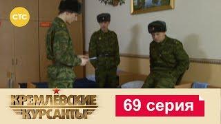 Кремлевские Курсанты 69