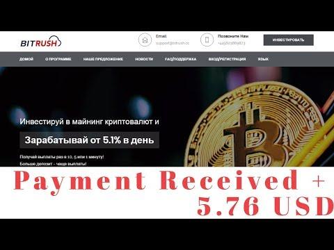 Bitrush.cc отзывы 2019, mmgp, платит, Payment Received + 5.76 USD!