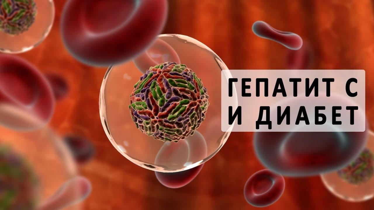 Гепатит в при сахарном диабете
