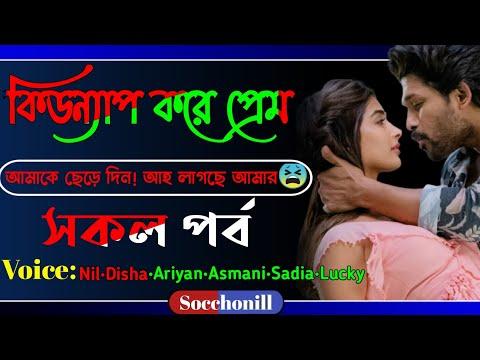 কিডন্যাপ করে প্রেম    সকল পর্ব    A Social Love Story By Socchonill    Ft:Nil,disha,ariyan,asmani
