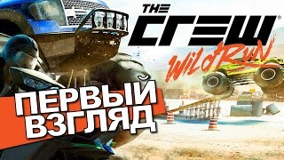 The Crew Wild Run Обзор Первый Взгляд