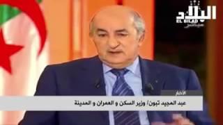 وزير السكن عبد المجيد تبون يطمئن مكتتبي عدل 1 و عدل2 .. هذا هو التزامنا معكم