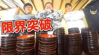 150kgの人とわんこそばの大食い対決!!!【恭チャンネル】