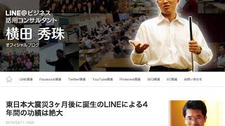 公式LINE BLOGにスペシャリストで登録そして開設の手順 thumbnail