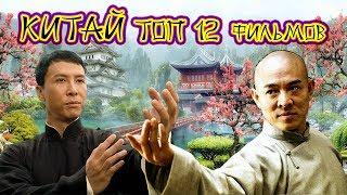 Китай ТОП 12 лучших фильмов