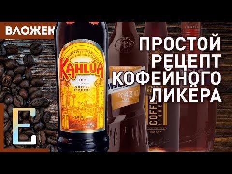 Как готовить кофейный ликёр — рецепт КАЛУА в домашних условиях