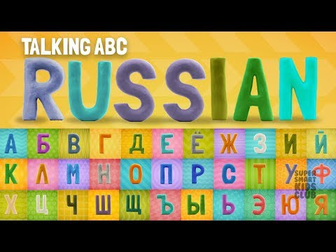 Pickup A New Language With Russian Talking ABC