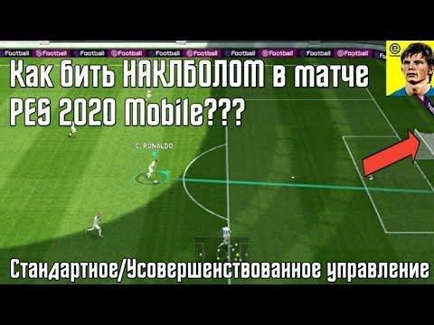 Как бить наклболом в матче PES 2020 Mobile??? | Стандартное/без кнопок управление